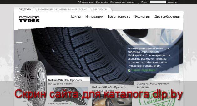 Шипованные  или фрикционные шины - www.nokiantyres.by