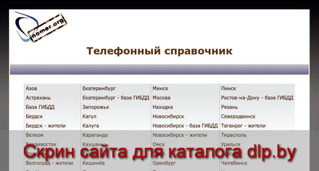 Адресное бюро Санкт -Петербурга - www.nomer.org