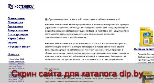 Компания «Ноотехника» приглашает дилеров - www.noo.com.by