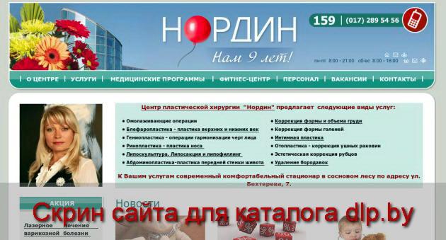 Урология (консультации, диагностика, консервативное лечение... - www.nordin.by