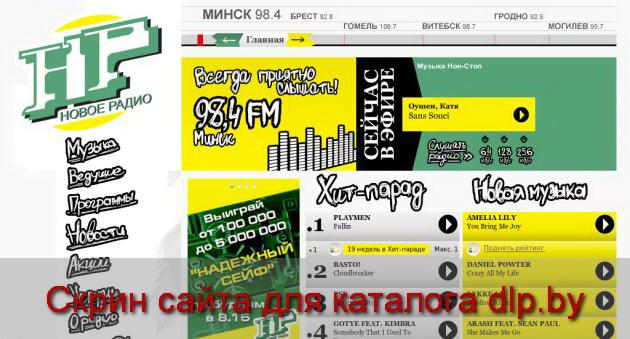 Музыка - Новое радио  - www.novoeradio.by