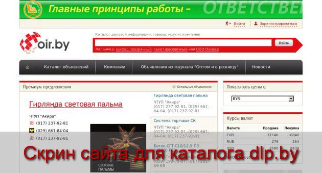 Трансформатор  электронный - Оптом и в розницу - каталог рекламных... - www.oir.by