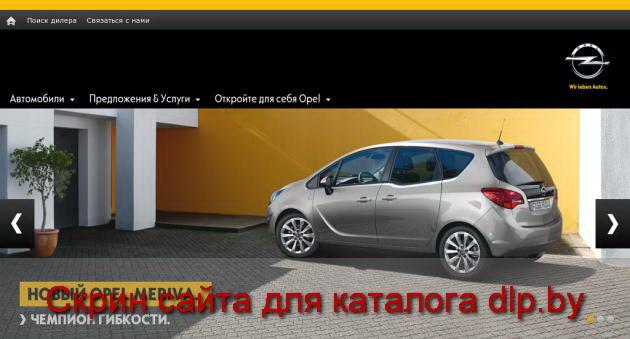 Opel  Combo: маленький пассажирский фургон для бизнеса и отдыха - Opel... - www.opel.by