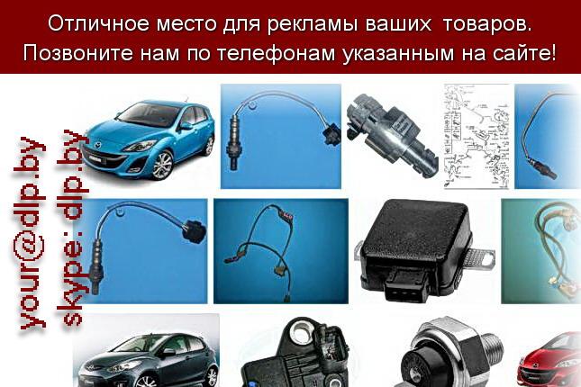 Запрос: «датчики мазда», рубрика: Марки легковых автомобилей