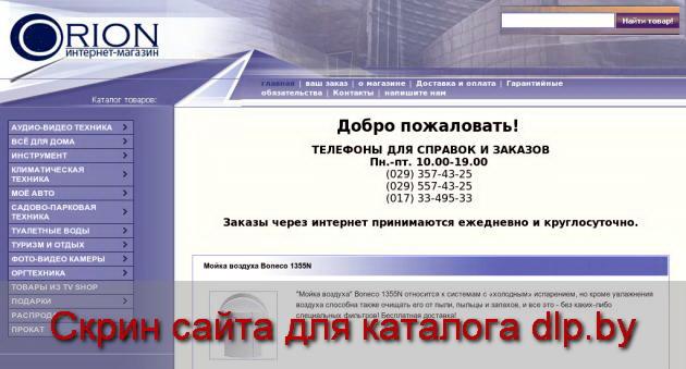 Создание и продвижение сайтов - Купить Компрессоры В Минске   Www ... 81c5e69c467