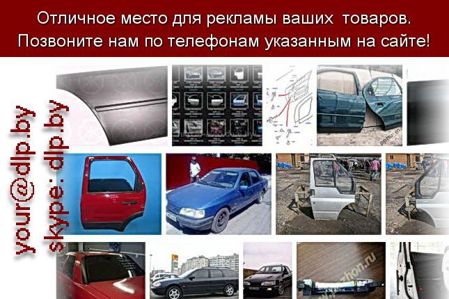 Запрос: «двери форд», рубрика: Марки грузовых автомобилей