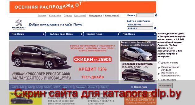 ПЕЖО в Беларуси - www.peugeot.by