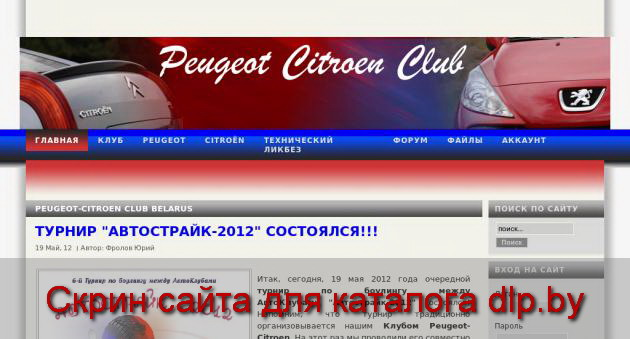 Форум клуба Peugeot-Citroen Belarus • Просмотр темы - Двигатель  1 .8i 16V - www.peugeot-citroen.by
