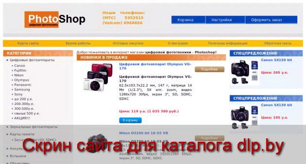 Вы можете купить цифровой фотоаппарат в Минске по низкой... | Аккумуляторы  - www.photoshop.of.by