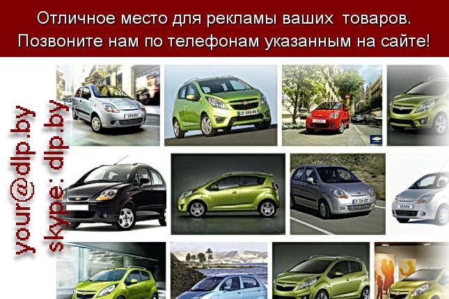 Запрос: «chevrolet orlando», рубрика: Марки легковых автомобилей