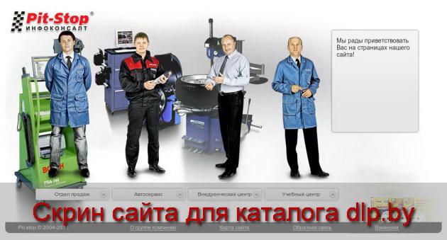 Шиномонтажное  оборудование  в Минске купить шиномонтажные станки, стенды... - www.pit-stop.by