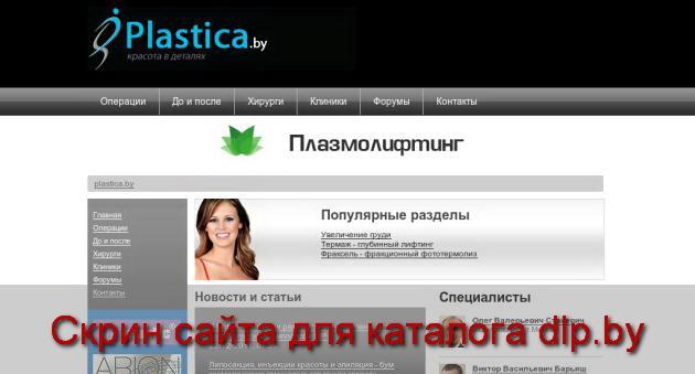 plastica.by - пластическая хирургия в беларуси, липосакция, увеличение... - www.plastica.by