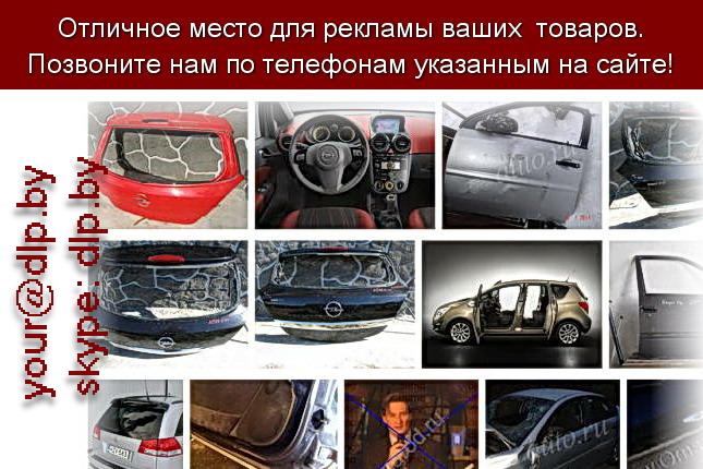 Запрос: «дверь опель», рубрика: Марки легковых автомобилей