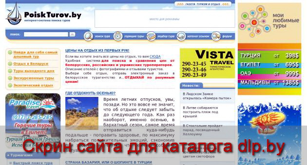 Poiskturov.by > «Чешские  авиалинии» наградили лучших белорусских агентов - www.poiskturov.by