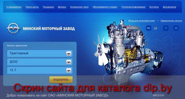 Двигатели  - ПО «Минский моторный завод» | Дизельные двигатели - www.po-mmz.minsk.by
