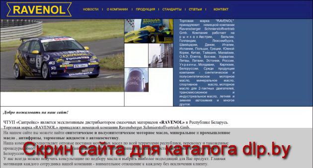 Классификация трансмиссионных  масел - www.ravenol.by