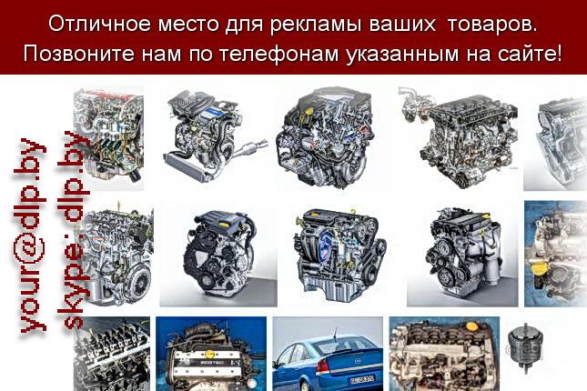 Запрос: «двигатели опель»