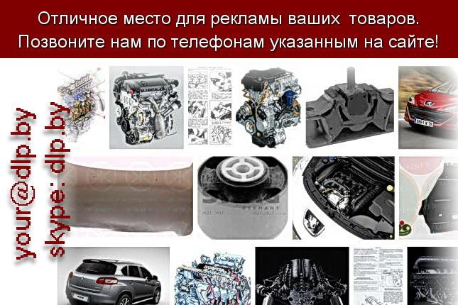 Запрос: «двигатели пежо», рубрика: Автозапчасти
