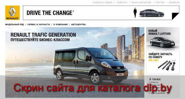 Renault  - Сервис и запчасти - Руководства по эксплуатации - www.renault.by