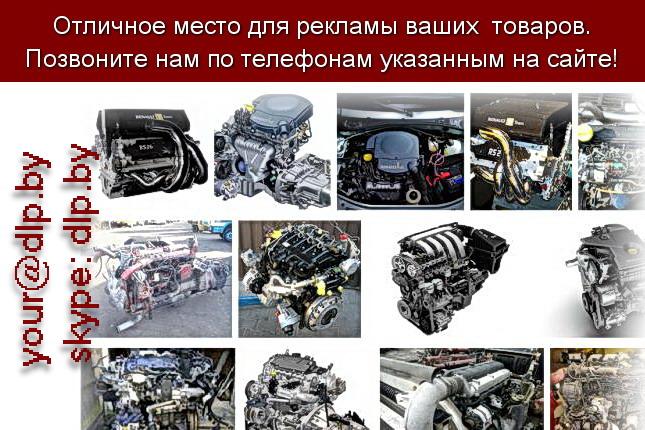 Запрос: «двигатели рено», рубрика: Автозапчасти