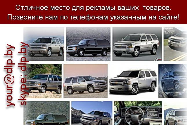 Запрос: «chevrolet ss», рубрика: Марки легковых автомобилей