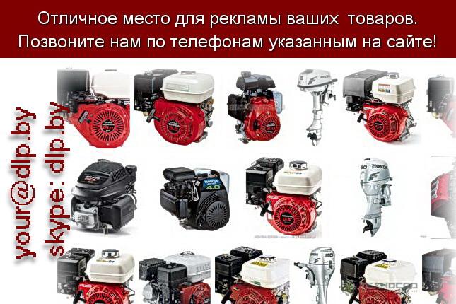 Запрос: «двигатели хонда», рубрика: Автозапчасти