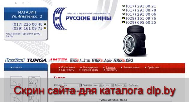 Автомобильные шины  в Беларуси, купить  шины  в Минске, продажа  шин оптом - www.rustyre.by