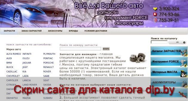 Запчасти для иномарок, автозапчасти в минске, инструмент Force - магазин...  - 52b131f145d