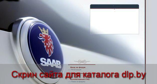 есть желающие завтра погоняться с бмв и хонда  клубом??)) (Страница... - www.SaabClub.by
