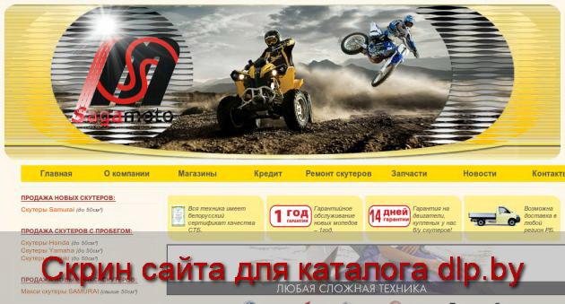 Продажа скутеров , купить скутер . Скутер Минск - www.sagamoto.by