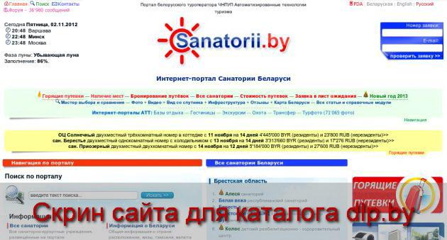 УЗИ  малого  таза - Процедуры - Санатории Белоруссии Беларуси - www.sanatorii.by