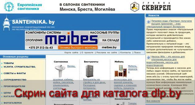 Установка  насосов  - ...фонтанов; проектирование, ремонт и установка... - www.santehnika.by
