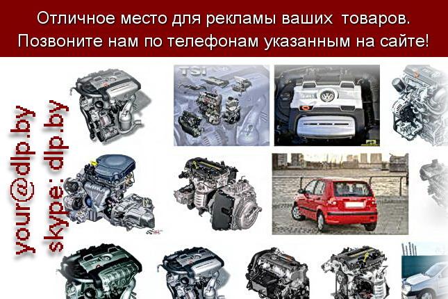 Запрос: «двигатель 1 6», рубрика: Автозапчасти