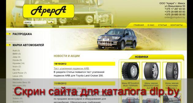 Шины    Автоаксессуары, автозапчасти и оборудование 4x4 для  внедорожников - www.shop4x4.by
