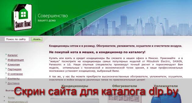 Описание  функций кондиционеров Mitsubishi Electric - www.smarthome.by