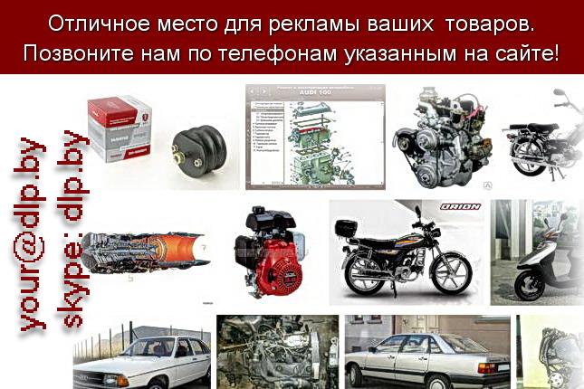 Запрос: «двигатель 10», рубрика: Автозапчасти