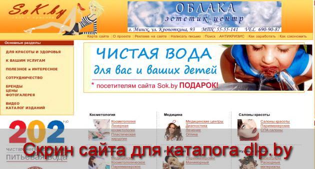 Медицинские центры  - Медицина - Здоровье и красота - Для красоты... - www.sok.by
