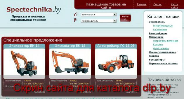 Самосвалы - www.spectechnika.by