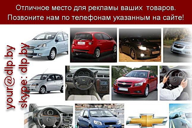 Запрос: «chevrolet trailblazer», рубрика: Марки легковых автомобилей