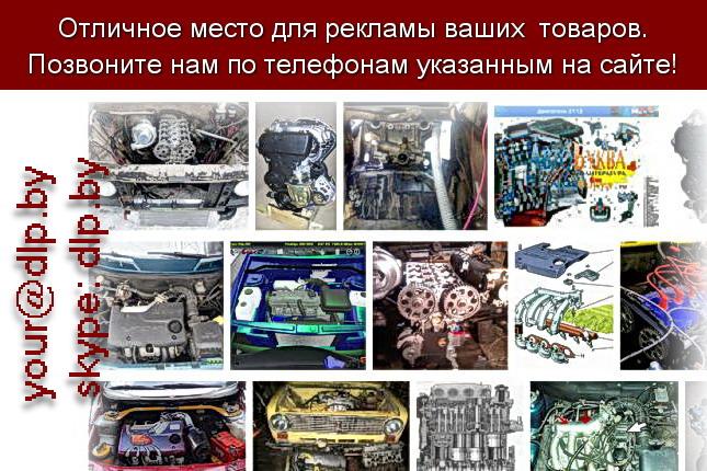 Запрос: «двигатель 2110», рубрика: Автозапчасти