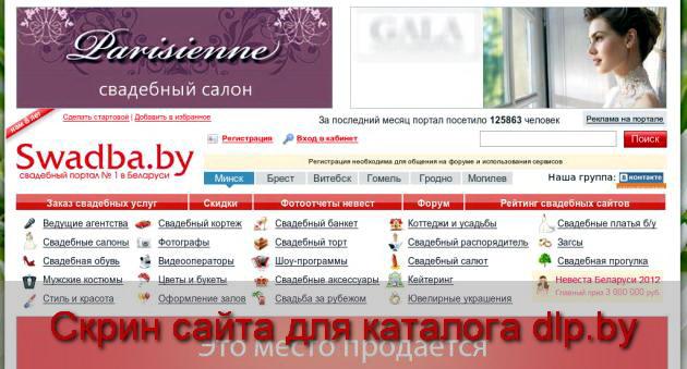 Новые и лучшие запчасти для грузовых авто - Swadba.by  - www.swadba.by