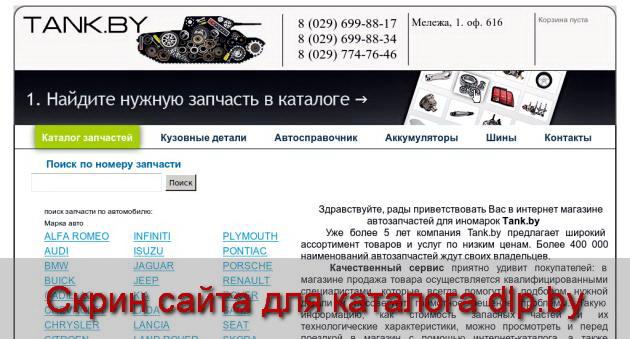 Дизельная  форсунка - www.tank.by