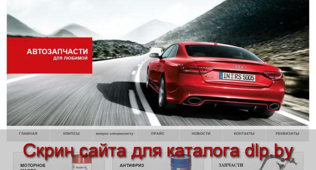 Заказать запчасть  | ...в Минске на европейские, американские, японские... - www.tartuga.by