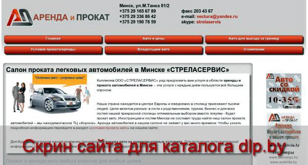 Аренда прокат автомобилей  в Минске. Аренда легковых авто - www.taxi-strela.by