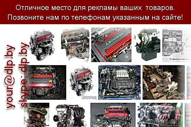 Запрос: «двигатель ford», рубрика: Автозапчасти