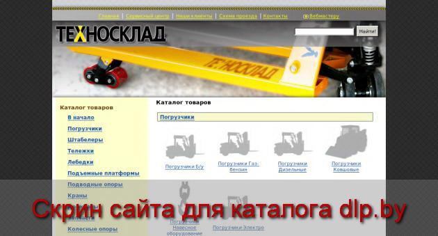 ТЕХНОСКЛАД - Минск // Штабелеры Гидравлические - www.technosklad.by