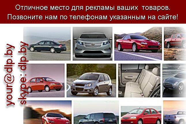 Запрос: «chevrolet отзывы», рубрика: Марки легковых автомобилей