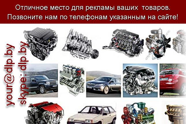 Запрос: «двигатель авто», рубрика: Автозапчасти