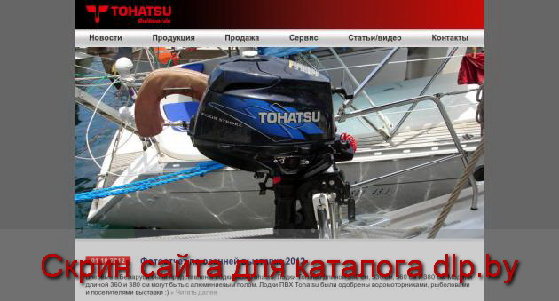 Электромоторы  лодочные Flover   Лодочные моторы Tohatsu - продажа, сервис... - www.tohatsu.by