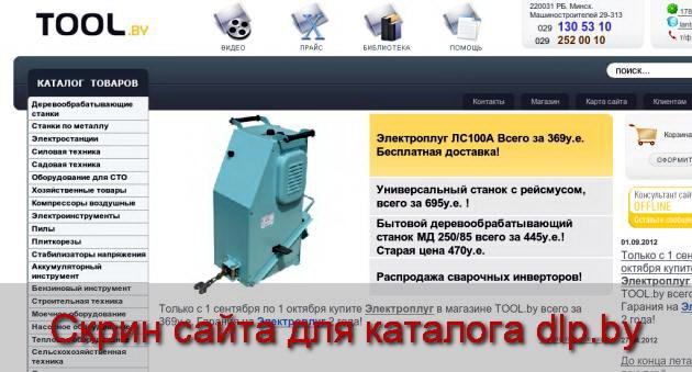 Создание и продвижение сайтов - Прицепы Купить +375291305310 В ... e34f2390f15